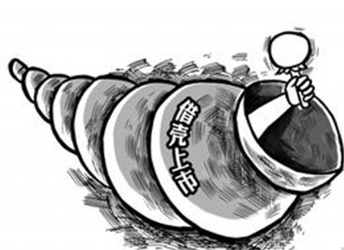 壳概念股市值大缩水 借壳谈判