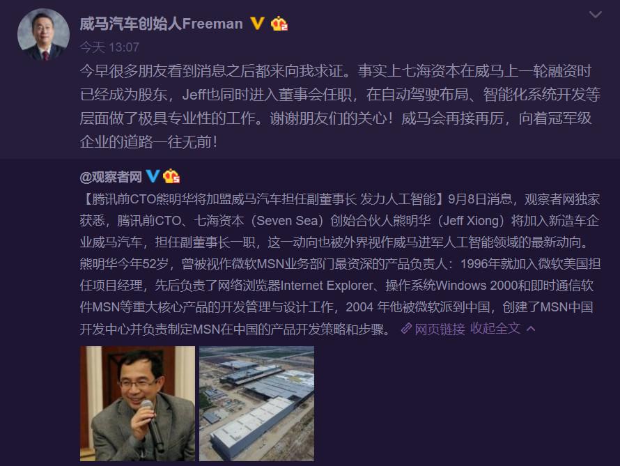 前腾讯首席技术官熊明华加盟威马汽车,布局自动驾驶和智能互联